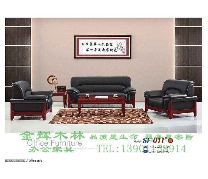 经典办公沙发-3