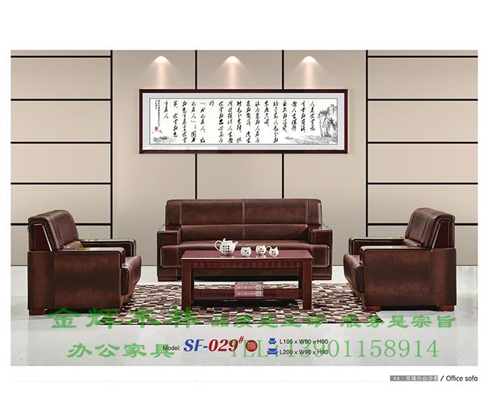 经典办公沙发-4